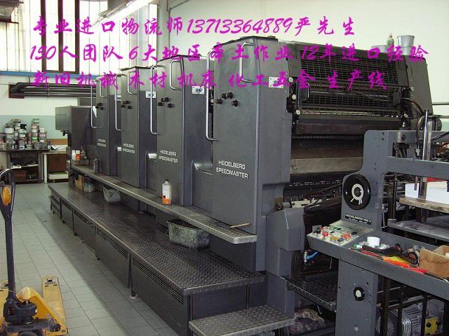 进口旧印刷机报关